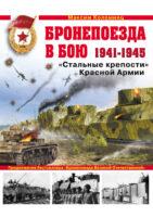 Бронепоезда в бою 1941–1945. «Стальные крепости» Красной Армии