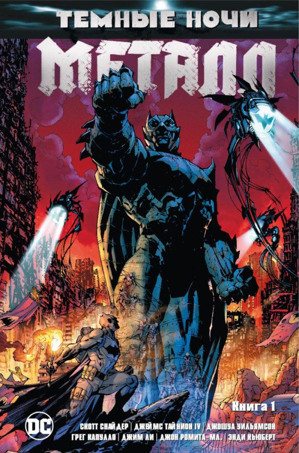 Бэтмен. Тёмные Ночи. Металл. Том 1