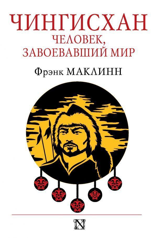 Чингисхан. Человек