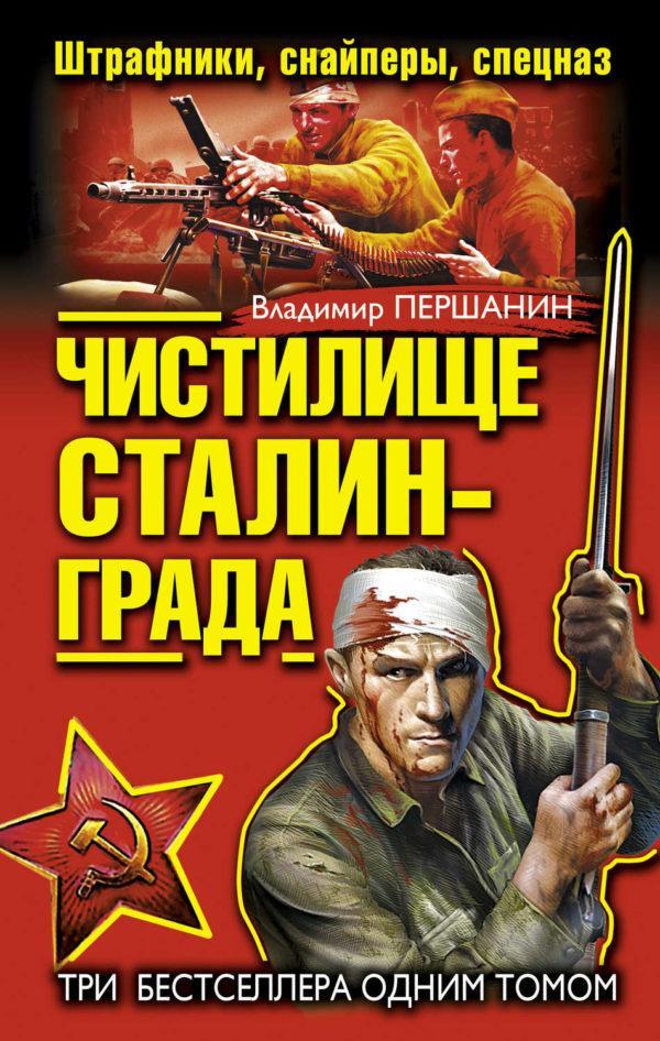 Чистилище Сталинграда. Штрафники