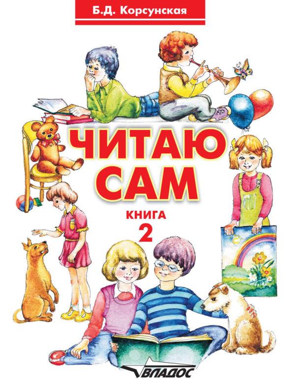 Читаю сам. Книга для чтения для детей дошкольного и младшего школьного возраста с нарушениями слуха. Книга 2