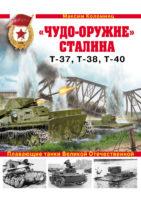 «Чудо-оружие» Сталина. Плавающие танки Великой Отечественной Т-37