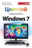 Цветной самоучитель Windows 7