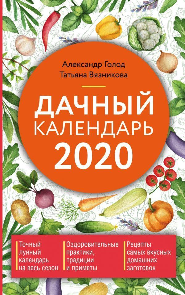 Дачный календарь 2020