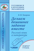Делаем домашнее задание вместе. Русский язык и литература. Методическое пособие для 5–11 классов
