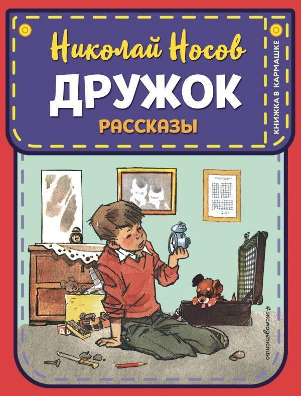 Дружок. Рассказы (ил. Е. Мигунова)