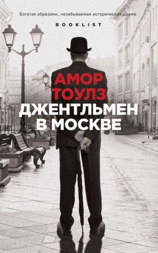 Джентльмен в Москве