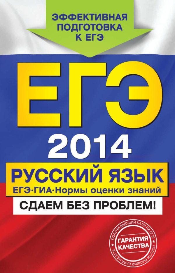 ЕГЭ 2014. Русский язык. ГИА. ЕГЭ. Нормы оценки знаний
