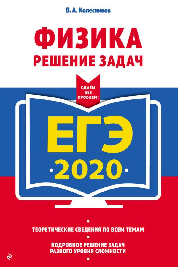 ЕГЭ-2020. Физика. Решение задач