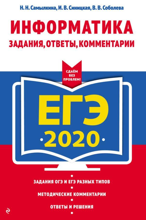 ЕГЭ-2020. Информатика. Задания