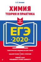 ЕГЭ-2020. Химия. Теория и практика