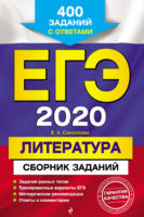 ЕГЭ-2020. Литература. Сборник заданий. 400 заданий с ответами