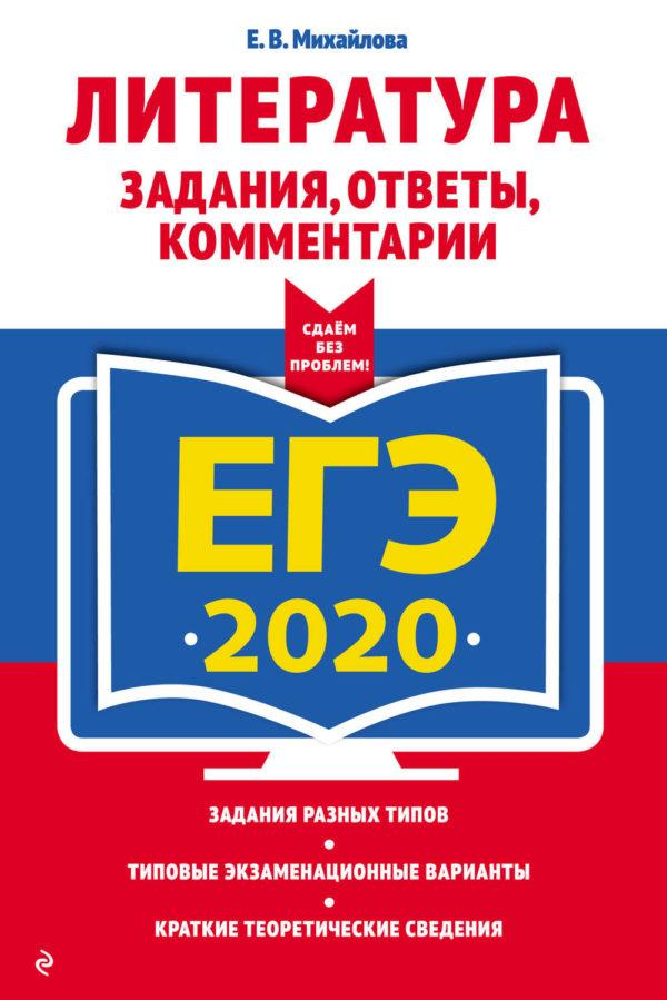 ЕГЭ-2020. Литература. Задания