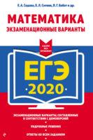 ЕГЭ-2020. Математика. Экзаменационные варианты
