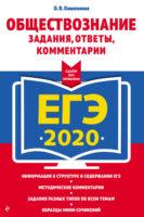 ЕГЭ-2020. Обществознание. Задания