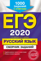 ЕГЭ-2020. Русский язык. Сборник заданий. 1000 заданий с ответами