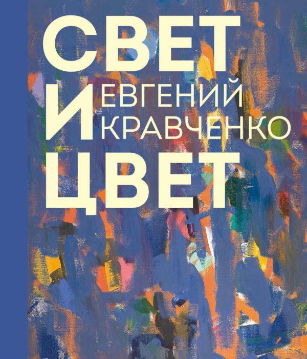 Евгений Кравченко. Свет и цвет