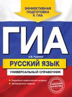 ГИА. Русский язык. Универсальный справочник