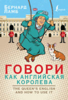 Говори как английская королева / The Queen's English and how to use it