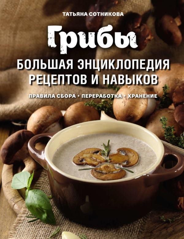 Грибы. Большая энциклопедия рецептов и навыков