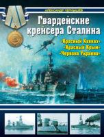 Гвардейские крейсера Сталина – «Красный Кавказ»
