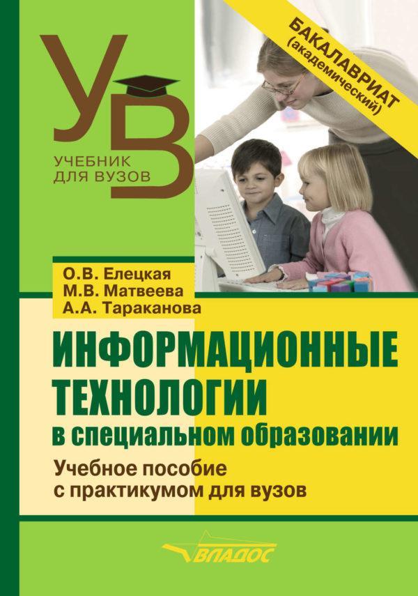 Информационные технологии в специальном образовании