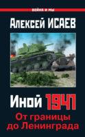 Иной 1941. От границы до Ленинграда