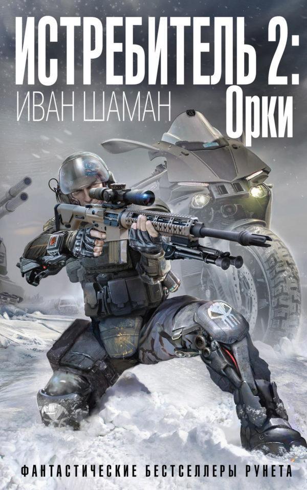 Истребитель-2. Орки