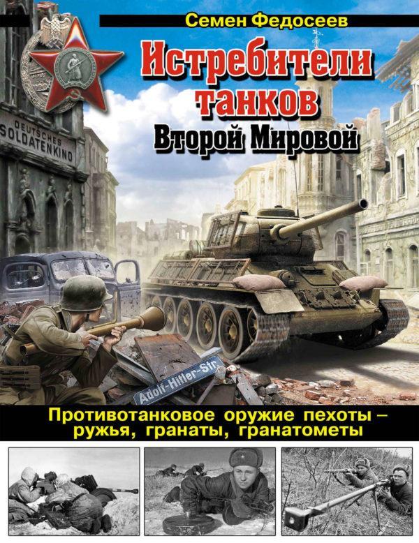 Истребители танков Второй Мировой. Противотанковое оружие пехоты – ружья