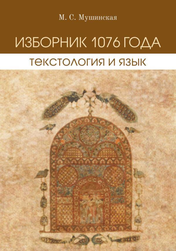Изборник 1076 года. Текстология и язык