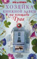 Хозяйка книжной лавки на площади Трав