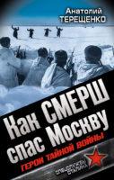 Как СМЕРШ спас Москву. Герои тайной войны