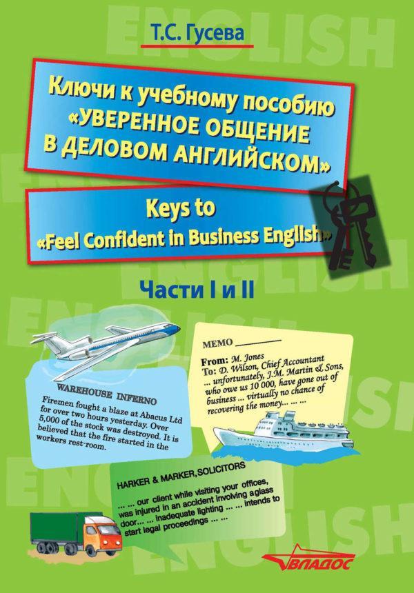 Ключи к учебному пособию «Уверенное общение в деловом английском». Keys to «Feel Confident in Business English». Части I и II