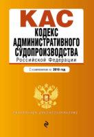 Кодекс административного судопроизводства РФ. С изменениями на 2018 год