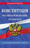 Конституция Российской Федерации с последними изменениями на 2020 год