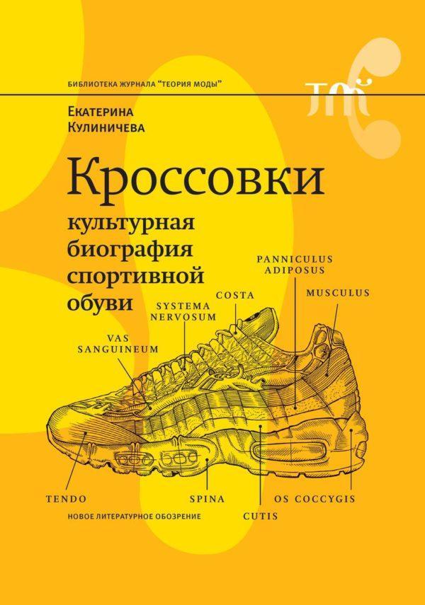 Кроссовки. Культурная биография спортивной обуви