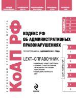 LEXT-справочник. Кодекс Российской Федерации об административных правонарушениях