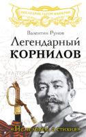 Легендарный Корнилов. «Не человек