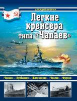 Легкие крейсера типа «Чапаев»