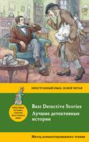 Лучшие детективные истории / Best Detective Stories. Метод комментированного чтения.