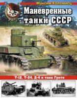 Маневренные танки СССР Т-12