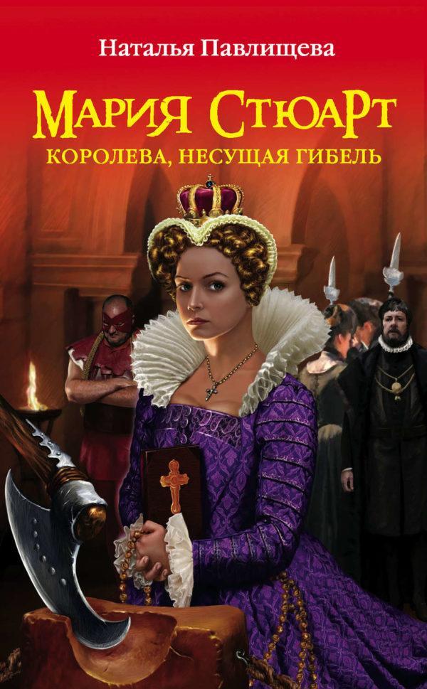 Мария Стюарт. Королева