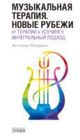 Музыкальная терапия. Новые рубежи