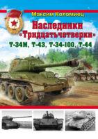 Наследники «Тридцатьчетверки» – Т-34М