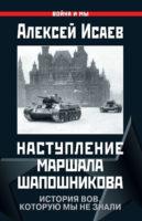 Наступление маршала Шапошникова. История ВОВ