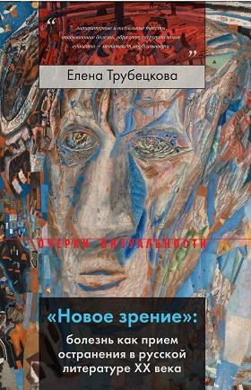 «Новое зрение». Болезнь как прием остранения в русской литературе ХХ века