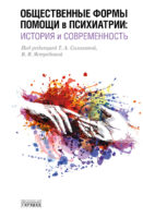 Общественные формы помощи в психиатрии: история и современность
