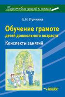 Обучение грамоте детей дошкольного возраста. Конспекты занятий