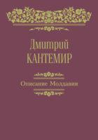 Описание Молдавии
