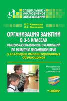 Организация занятий в 3–5 классах общеобразовательных организаций по развитию письменной речи у кохлеарно имплантированных обучающихся